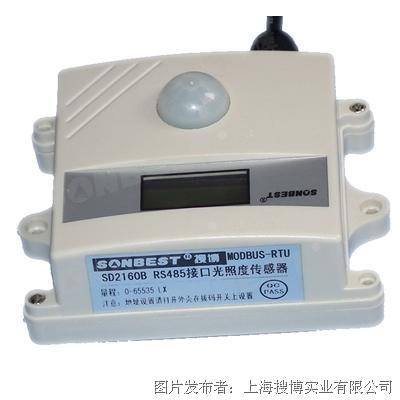 搜博sonbest RS485光照度采集显示仪