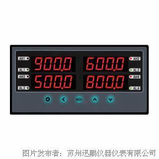 苏州迅鹏WPDAL型多通道数显仪表