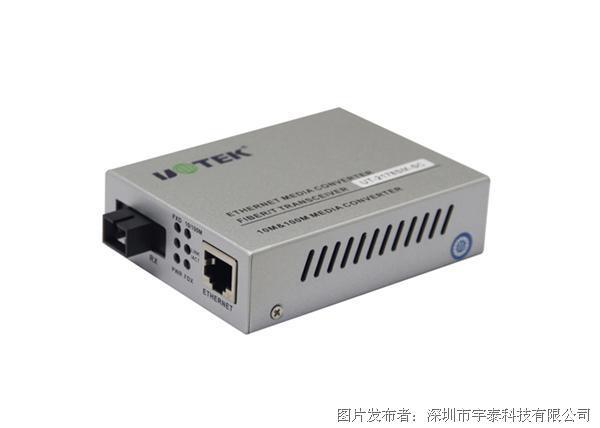 宇泰 UT-2178 100M单模单纤光纤收发器