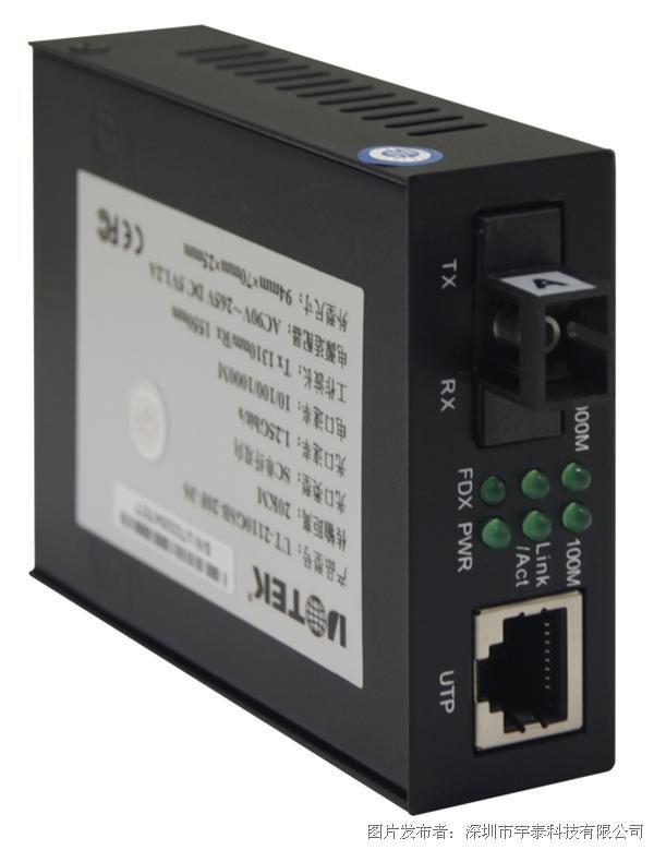 宇泰 UT-2110G 1000M网络光纤收发器