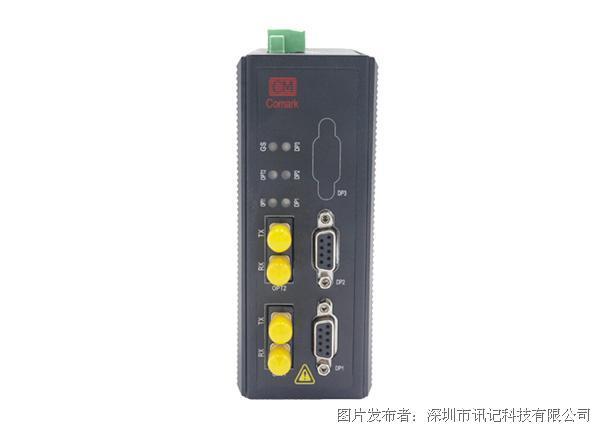 深圳讯记Profibus DP光端机/冗余环网型光端机