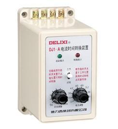 德力西電氣DJ1系列電流時間轉換裝置