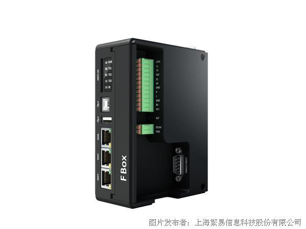 上海繁易 FBox传输终端