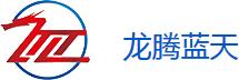 北京龙腾蓝天科技有限公司