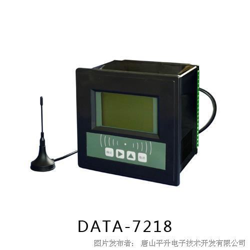 唐山平升GPRS数据采集器、GPRS数据采集模块