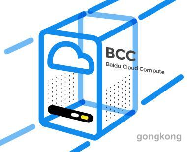 百度 云服務器BCC