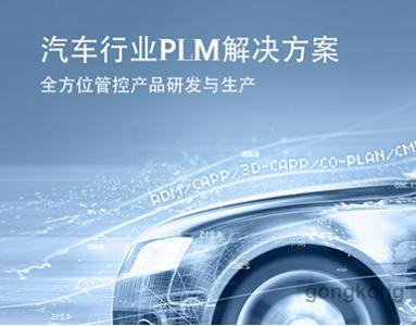 华天软件 PLM产品全生命周期管理