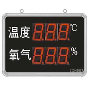 搜博SD8205B大屏LED显示温度、氧气显示仪