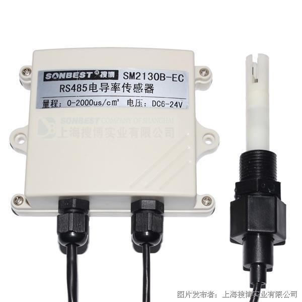 搜博sonbest SM2130B-EC电导率传感器