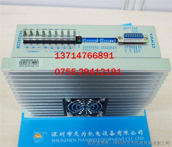 YAKO YKD2822M两相数字式步进驱动器