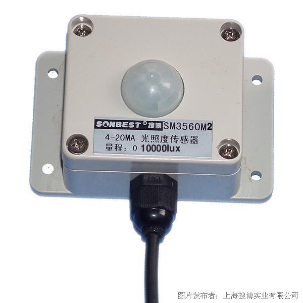 搜博SM3560M2 0-10000lux光照度傳感器