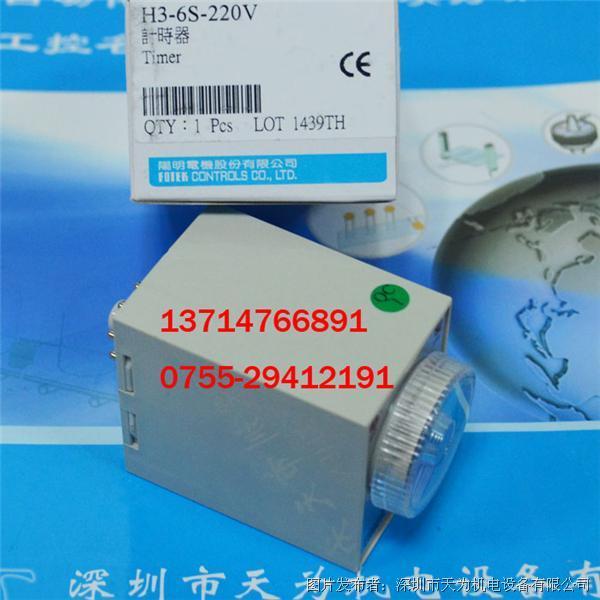 FOTEK H3系列H3-6S-220V小型計時器