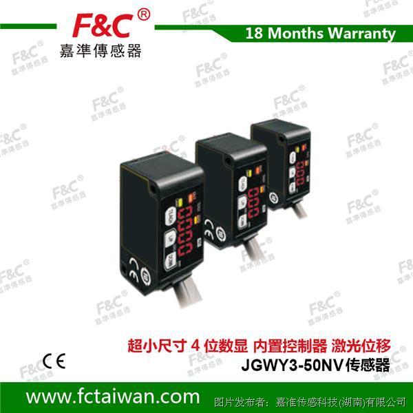 F&C嘉准 激光位移传感器JGWY3-50NV