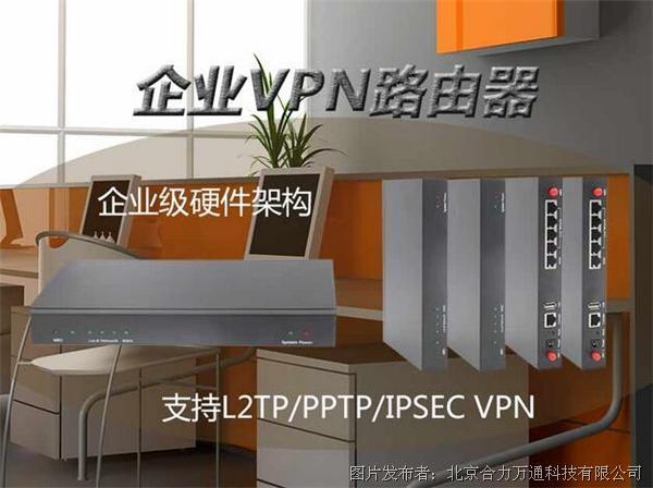 合力万通 HT-R305WE 企业VPN路由器