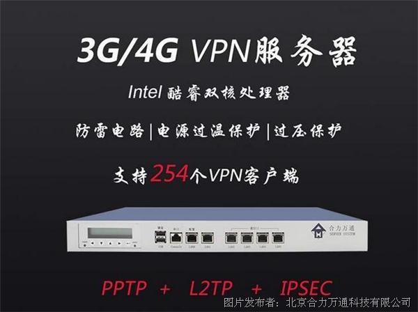 合力万通HT-2000  3G/4G VPN服务器