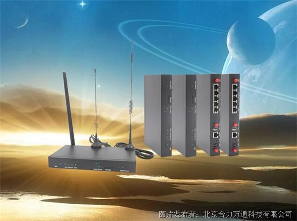 合力万通 HT-4786 4G全网通路由器