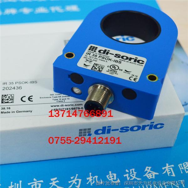 di-soric IR 35 PSOK-IBS环型传感器