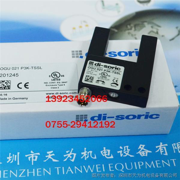 di-soric OGU 021 P3K-TSSL槽型光电开关