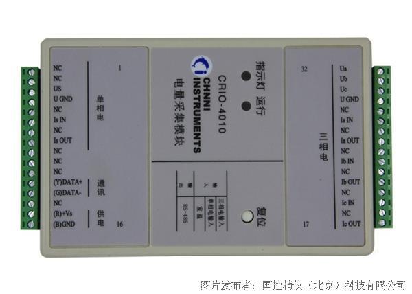 国控精仪CRIO-4010电量采集模块