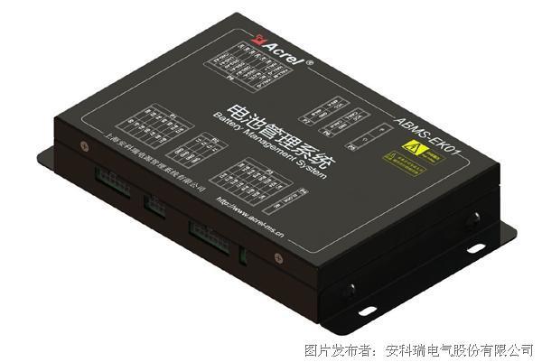 安科瑞ABMS-EK01系列锂电池管理系统