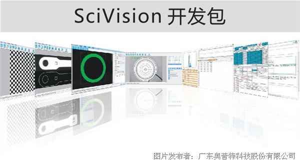 奥普特SCIvision开发包