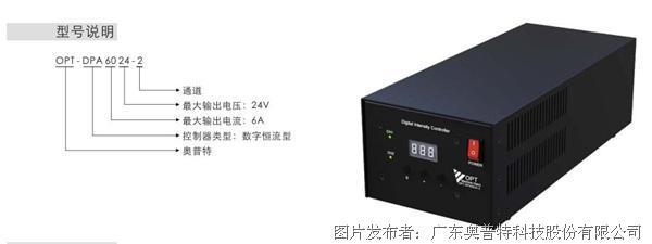 奥普特DPA大功率电流型数字控制器(光源控制器)