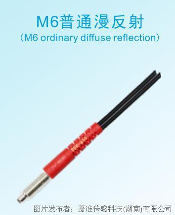 F&C嘉准FFR-610 M6普通漫反射光纤