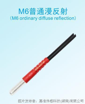 F&C嘉准FFR-610-6F M6普通漫反射光纤