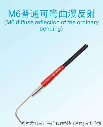 F&C嘉准FFR-610-MU M6普通可弯曲漫反射光纤