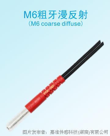 F&C嘉准FFR-6BC M6粗牙漫反射光纤