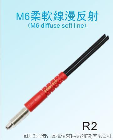 F&C嘉准 FFRW-610 M6柔软线漫反射光纤