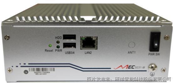 研祥 MEC-5031-M无风扇低功耗高性能嵌入式整机