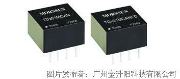 金升阳TD-MCAN/TD-MCANFD系列超小体积CAN/CANFD隔离收发模块