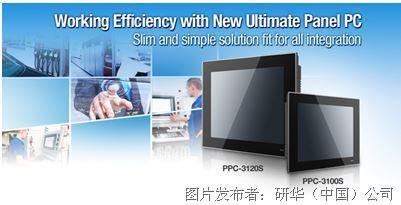 研华PPC-3000系列超薄大屏工业平板电脑