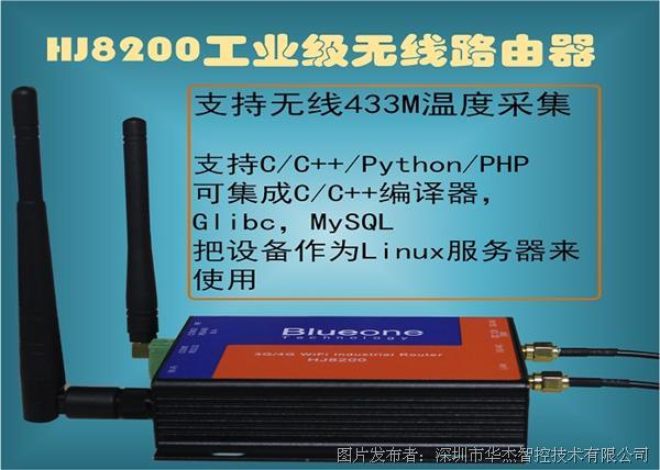 华杰智控HJ8200 4G路由器 433无线数据网关