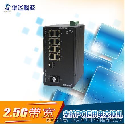 华飞科技新推4000系列交换机 助力2.5G高速时代