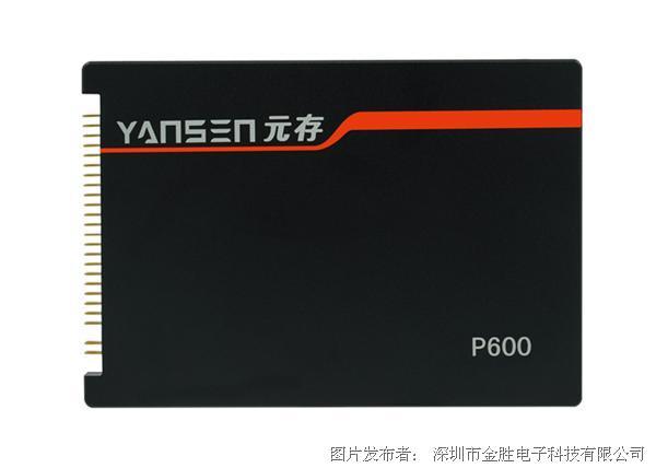 元存 PATA接口工业级固态硬盘(SSD)