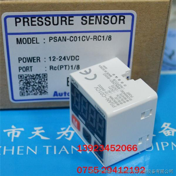 Autonics PSAN系列PSAN-C01CV-RC1/8压力传感器