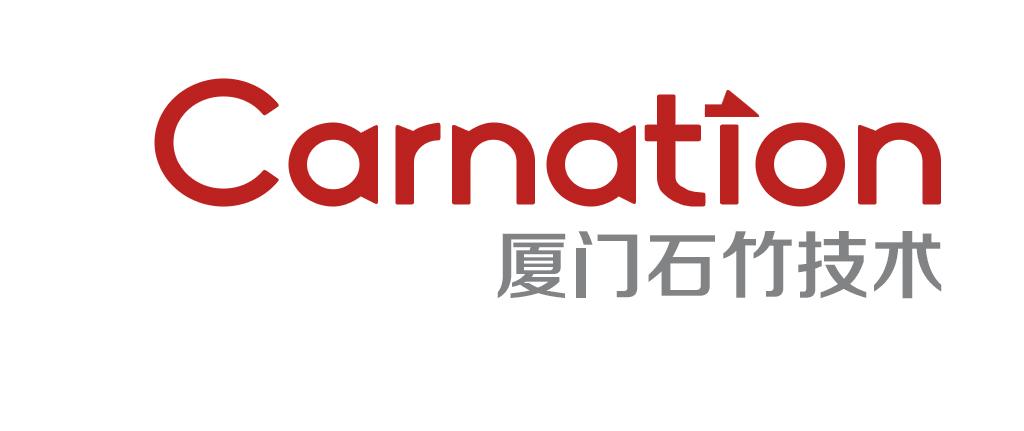 厦门石竹技术有限公司