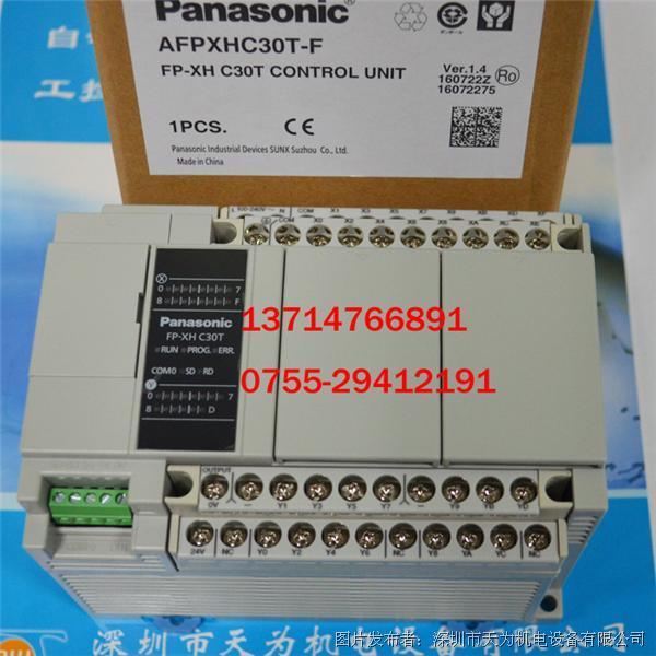 Panasonic FP-XHC30T PLC可编程控制器