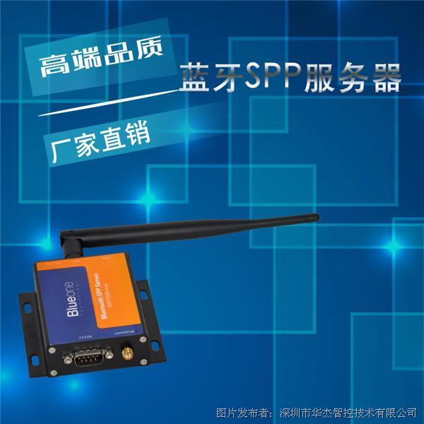 華杰智控 BSP1000藍牙服務器