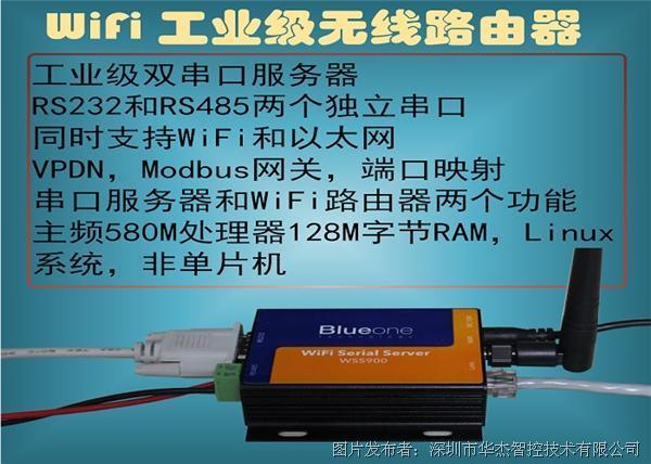 华杰智控HJ910 WIFI串口服务器