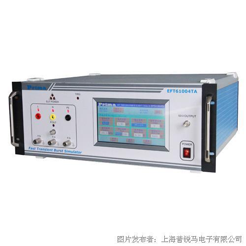 普锐马 触摸式电快速脉冲群发生器