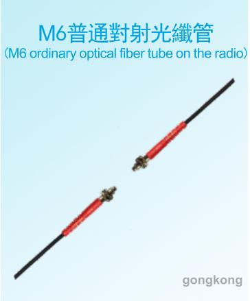 F&C嘉准FFT-610 M6普通对射光纤管
