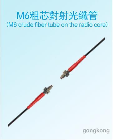 F&C嘉准FFTX-610 M6粗芯对射光纤管