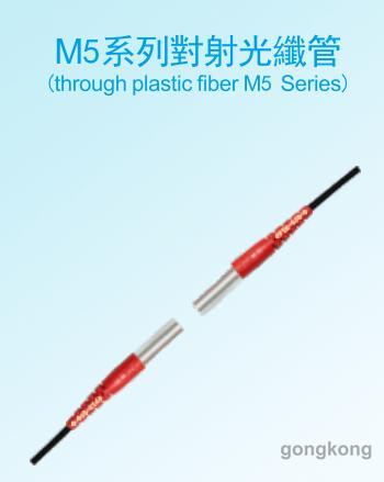 F&C嘉准FFTX-510-Q M5对射光纤管
