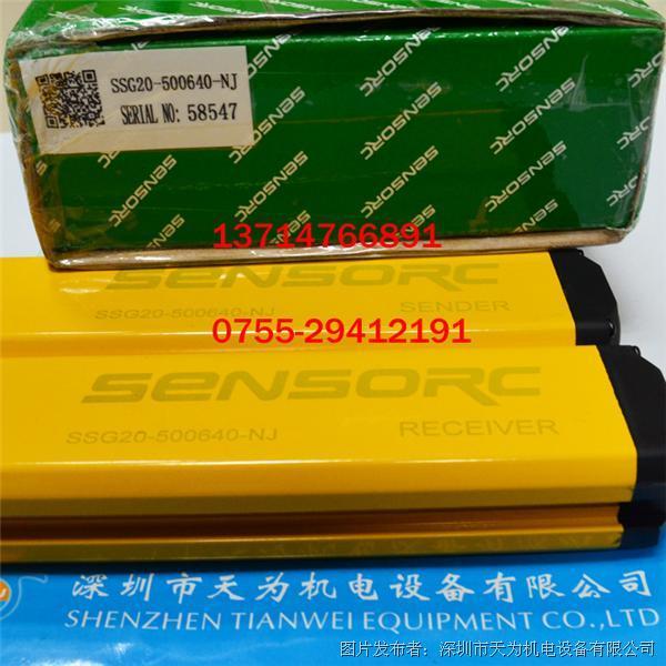 SENSORC信索SSG20-500640-NJ安全光栅