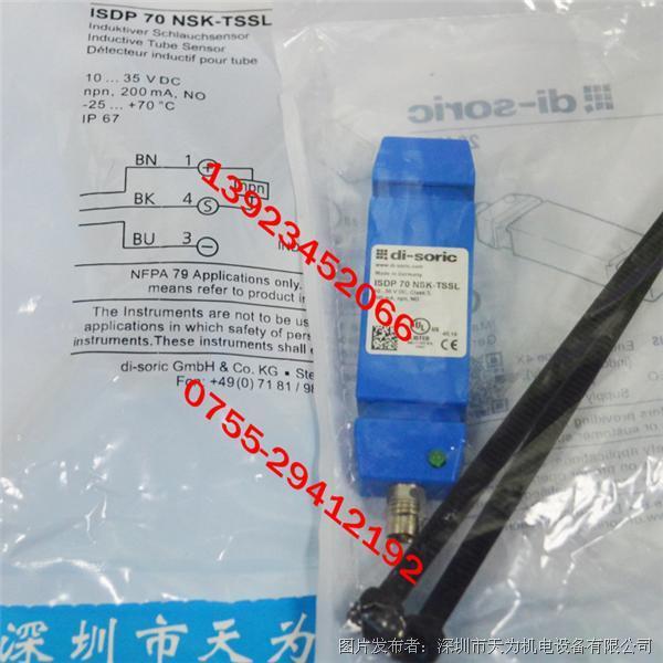 di-soric德硕瑞 ISDP 70 NSK-TSSL电感式管型传感器
