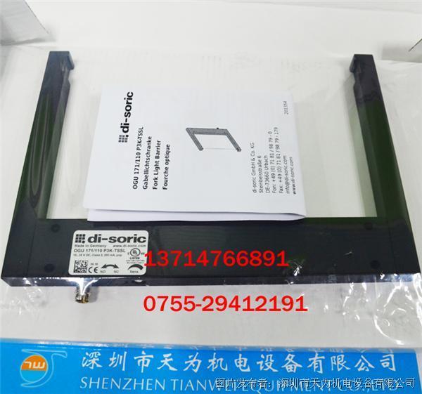di-soric OGU 171/110 P3K-TSSL槽型光电传感器