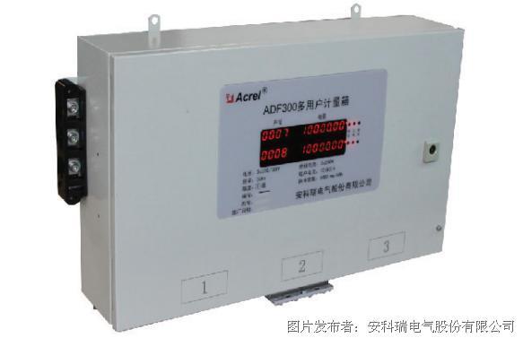 安科瑞ADF300系列多用戶計量箱